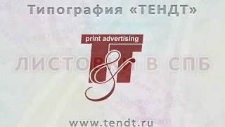 Типография T&T (Санкт-Петербург) - Листовки в Спб(, 2010-08-09T21:54:22.000Z)
