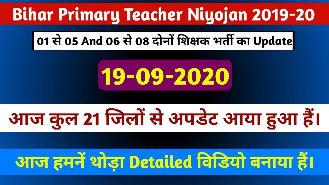 [19-09-2020]  Bihar Primary Teacher Niyojan 2020   01 से 05 और 06 से 08 दोनों शिक्षक भर्ती का अपडेट