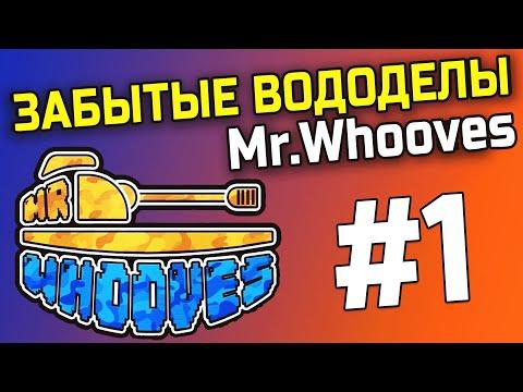 ЗАБЫТЫЕ ВОДОДЕЛЫ WoT Blitz #1 - Mr.Whooves