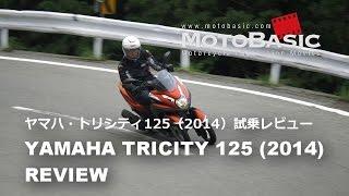 トリシティー125 (ヤマハ/2014) バイク・スクーター試乗インプレ・レビュー YAMAHA TRICITY 125 (2014) TEST RIDE
