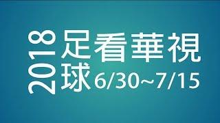【專題】世足看華視(2018世界盃足球賽)