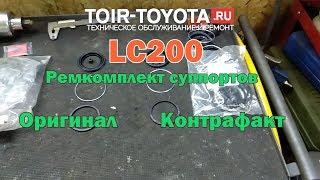 LC200. Ремкомплект суппортов. Оригинал-контрафакт.