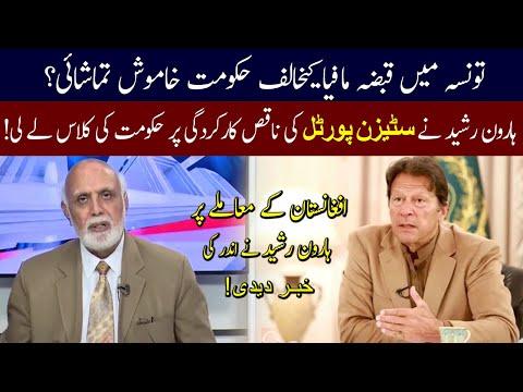 Haroon Rasheed bashes Govt as Pakistan Citizen Portal fails to deliver | 92NewsHD thumbnail