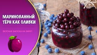 Терн, маринованный как оливки - видео рецепт