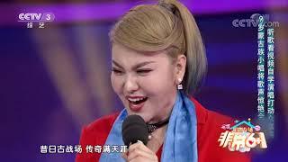 [非常6+1]9岁蒙古族小唱将歌声惊艳全场 听歌看视频自学演唱打动众嘉宾| CCTV综艺