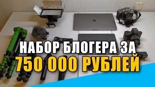 Набор БЛОГЕРА за 750 000 рублей. Техника которой я пользуюсь