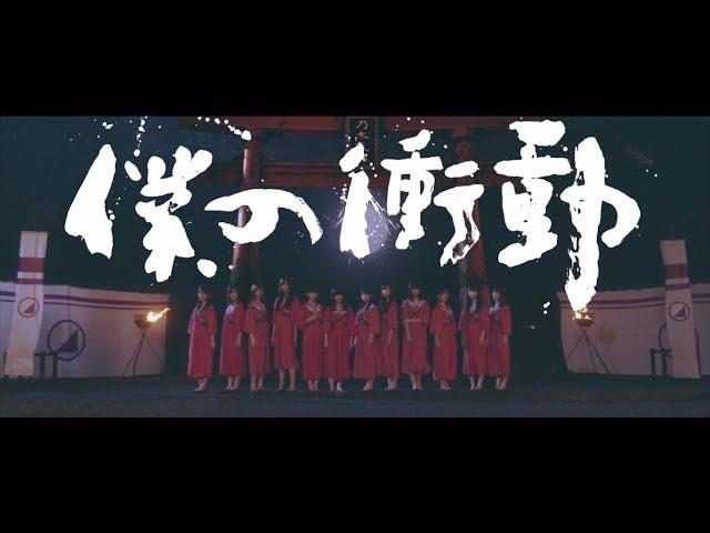 乃木坂46 『僕の衝動』Short Ver.