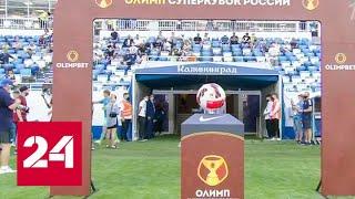 Суперкубок России: первый трофей нового сезона завоевал