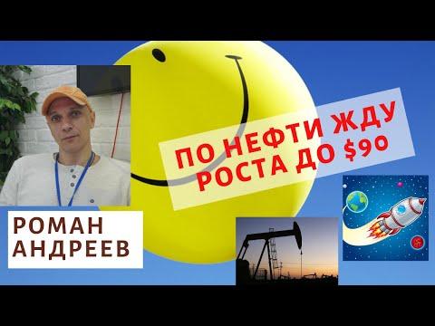 Роман Андреев -  По нефти жду роста до $90
