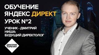 Настройка Яндекс Директ. Обучаем директолога. Урок 2 - Сбор семантики. Семантическое ядро