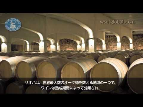 WSET 3 Minute Wine School  Rioja, presented by Jancis Robinson MW  Japanese subtitles