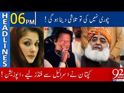 Maryam Nawaz lashes out on PM Imran Khan  | Headlines | 06:00 PM | 19 January 2021 | 92NewsHD thumbnail