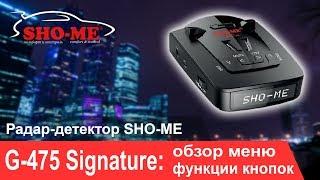 SHO-ME G-475 Signature. Обзор меню и функций кнопок