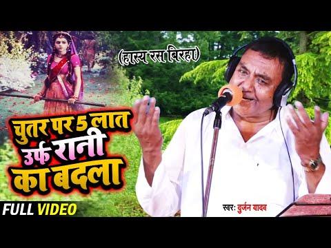 #VIDEO   Durjan Yadav का जबरजस्त हास्य रस बिरहा   चुतर पर 5 लात उर्फ रानी का बदला   Bhojpuri Birha