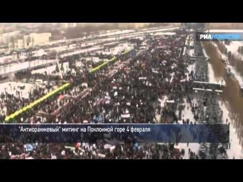 Митинг на Поклонной – народ сказал свое нет «оранжизму»