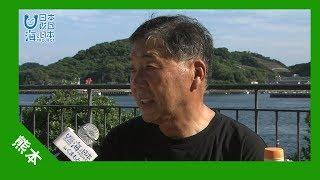 2017年 #8海守牛深会 中村富人さんインタビュー | 海と日本PROJECT in くまもと