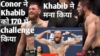 Conor McGregor vs Donald Cerrone with BMF angle