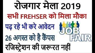 रोजगार मेला 2019 - Govt ITI Off Campus 2019, Fresher Direct Job No Registration