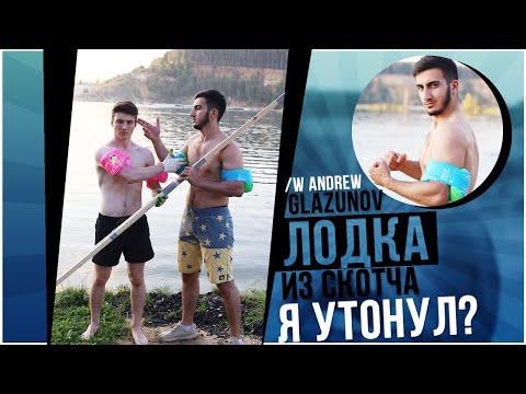 Лодка из СКОТЧА ,я утонул ???/w Andrew Glazunov