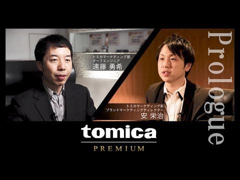 """""""大人のためのトミカ""""シリーズ 「トミカプレミアム」5周年のご案内"""