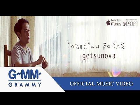 ไกลแค่ไหน คือ ใกล้ - getsunova [Official MV]