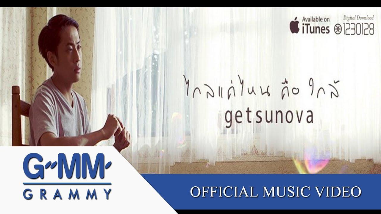 ไกลแค่ไหน คือ ใกล้ - getsunova [Official MV] #1