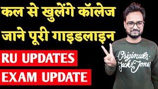 College Reopen Guideline   Rajasthan University Updates   RU UG/PG Exam Date 2021   UG Exam Form