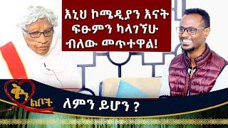 Ethiopia: Qin Leboch (ቅን ልቦች)   እኒህ ኮሜዲያን እናት ፍፁምን ካላገኘሁ ብለው መጥተዋል! The funniest Old Woman Ever!