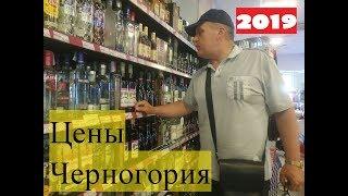 Черногория 2019.Цены в Супермаркете.Пляж Бар