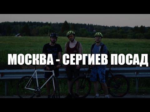 На великах из Москвы в Сергиев Посад