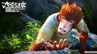 �������� ���� Король обезьян 3D 2016 - Русский Трейлер (Дублированный) Мультфильм ������