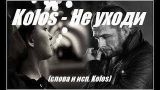 Kolos - Не уходи (автор и исполнитель Kolos)