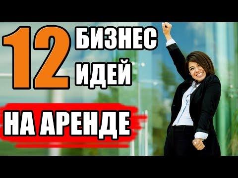 Топ-12 Бизнес Идей На Аренде. Бизнес На Аренде. Бизнес Идеи