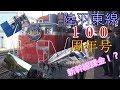 【鉄道旅ゆっくり実況】東北客レ旅後編 陸羽東線全線開通100周年号に乗車