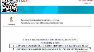Формирование проводок по зарплате и оценочных обязательств в ЗУП 3.1 (видеоуроки 1С ЗУП 8.3)