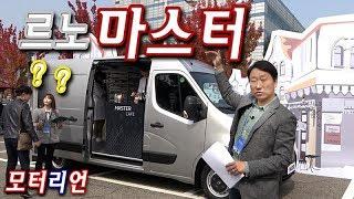 """""""대박 공간!"""" 르노 마스터 신차 리뷰, 상용차 시장에 강력한 경쟁자 등장!  Renault Master"""