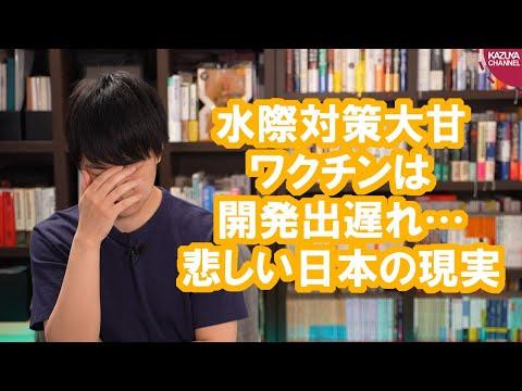 2021/05/13 もはや日本は三流国家なんだろうか…【新型コロナ対応】