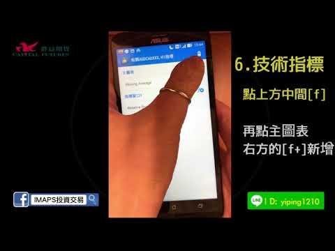 【外匯系統教學】外匯MT5(手機Android版)超簡單!只要三分鐘輕鬆上手!