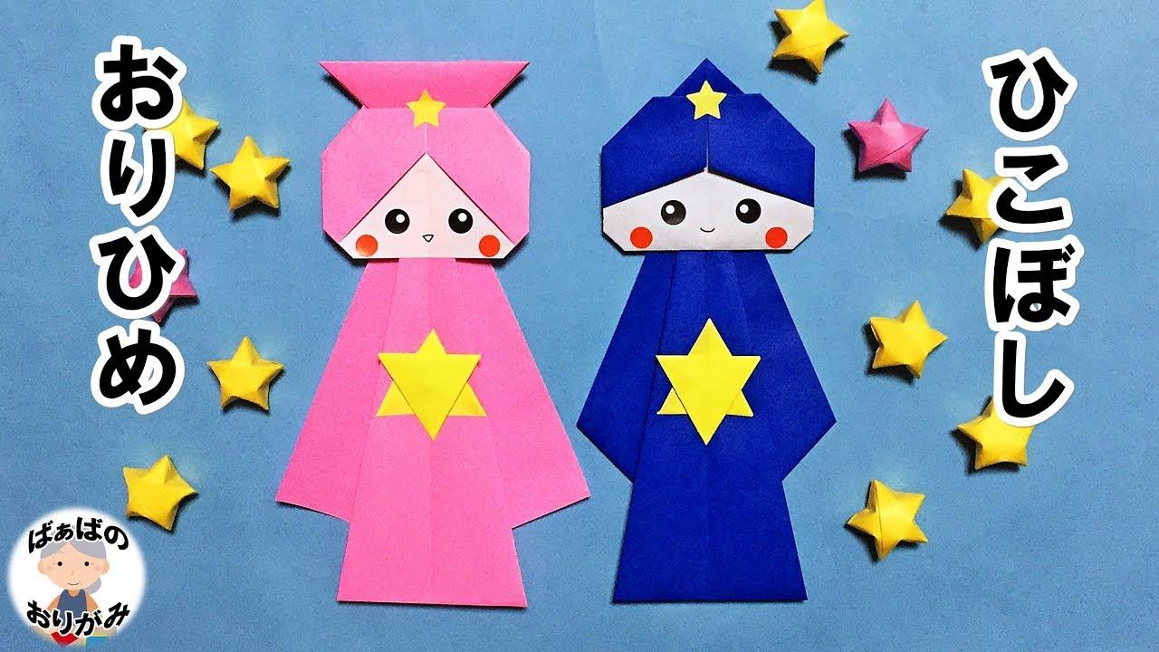 七夕飾り 折り紙 織姫 彦星 折り方 簡単