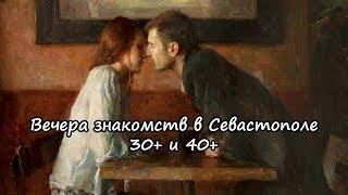 Быстрые свидания в Севастополе
