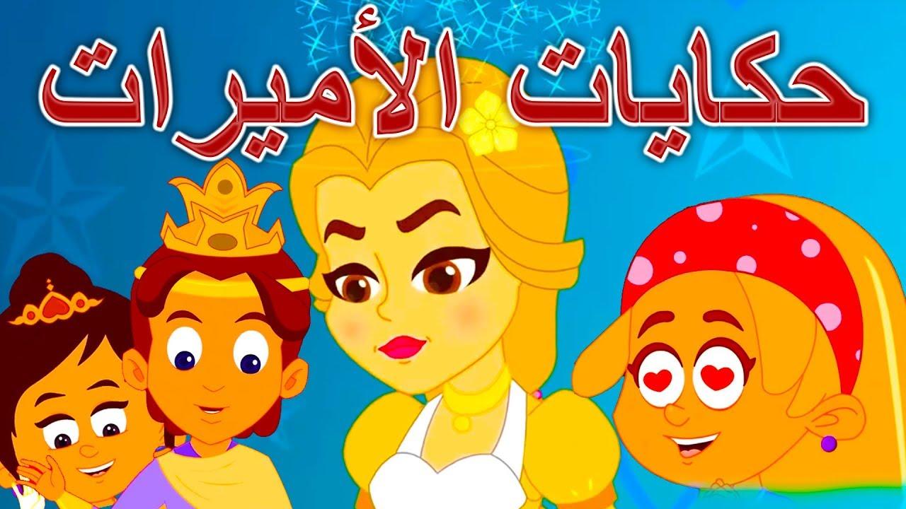 كرتون قصص اطفال عربيه