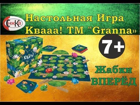 Настольная игра Квааа! от Granna Обзор Играем жабками Для детей 7+