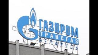ОАО ''Газпром трансгаз Беларусь'' - надежный поставщик природного газа