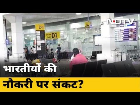 COVID-19 News: Kuwait में जा सकती है 8 लाख भारतीयों की नौकरी