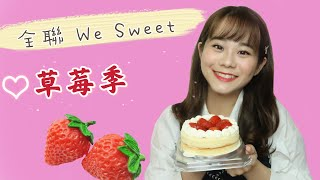 全聯WE SWEE 推出六款草莓蛋糕甜點~草莓控千萬別錯過 …
