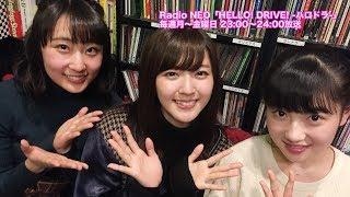 Radio NEO「HELLO! DRIVE! -ハロドラ-」 出演:鈴木愛理・梁川奈々美(Ju...