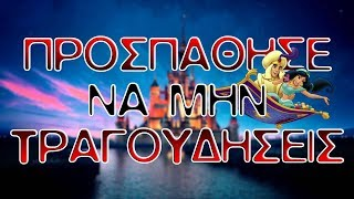 TRY NOT TO SING - Disney Edition στα ελληνικά