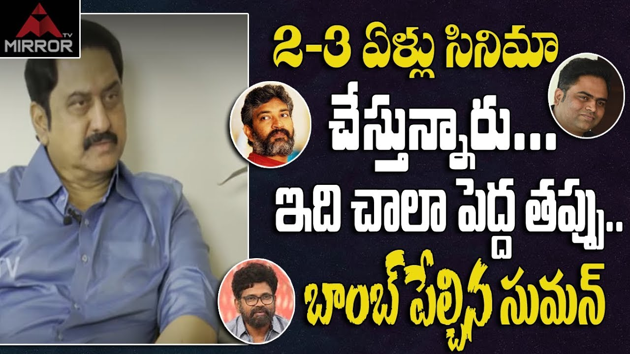 Actor Suman Sensational Comments on Tollywood Top Directors about Movie  Making | Mirror TV Channel