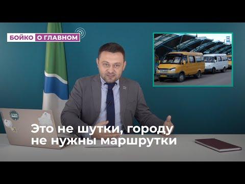 Это не шутки, Новосибирску не нужны маршрутки   Бойко и кратко