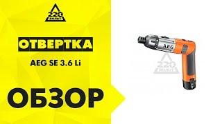 Огляд Викрутка акумуляторна AEG SE 3.6 Li